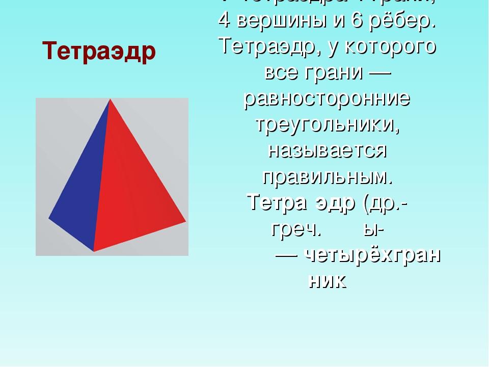 Тетраэдр - простейший многогранник, гранями которого являются четыре треуголь...