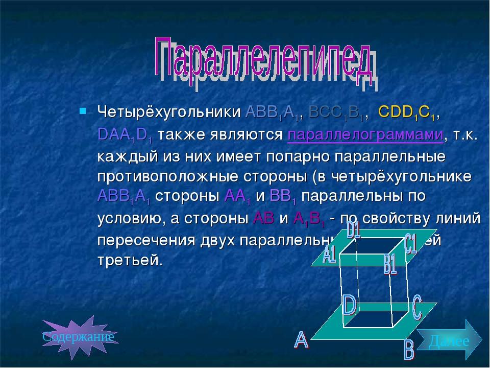 Четырёхугольники АВВ1А1, ВСС1В1, СDD1C1, DAA1D1 также являются параллелограмм...