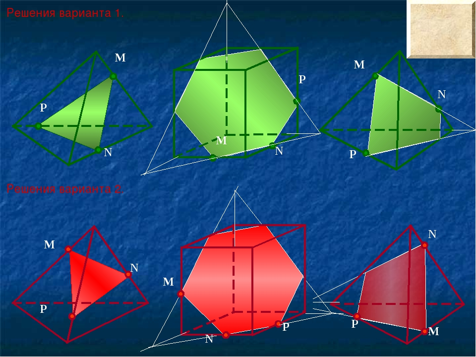 M N P M N P M N P Решения варианта 1. Решения варианта 2. M N P M N P M N P