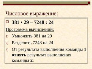Числовое выражение: 381 • 29 – 7248 : 24 Программа вычислений: Умножить 381 н