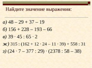 Найдите значение выражения: а) 48 – 29 + 37 – 19 б) 156 + 228 – 193 – 66 в) 3