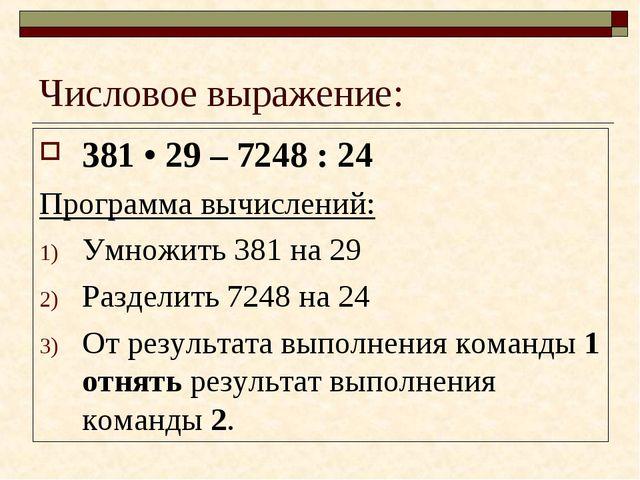 Числовое выражение: 381 • 29 – 7248 : 24 Программа вычислений: Умножить 381 н...
