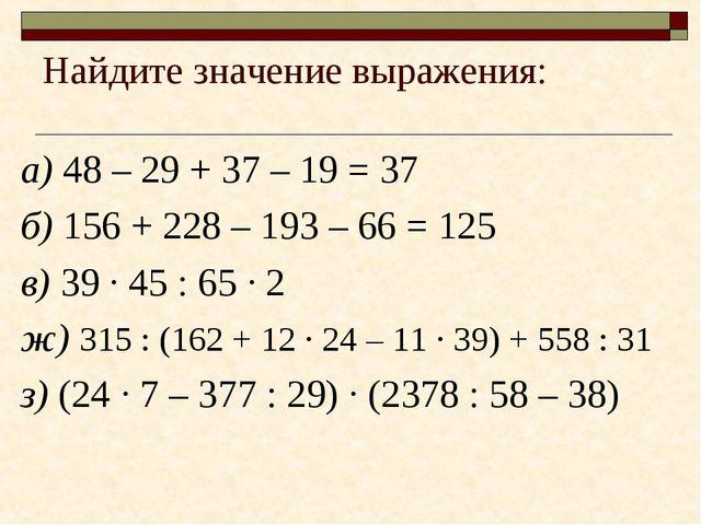 Найдите значение выражения: а) 48 – 29 + 37 – 19 = 37 б) 156 + 228 – 193 – 66...