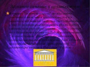 """Золотое сечение в архитектуре В книгах о """"золотом сечении"""" можно найти замеча"""