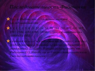 Последовательность Фибоначчи Чи́сла Фибона́ччи — элементы числовой последоват