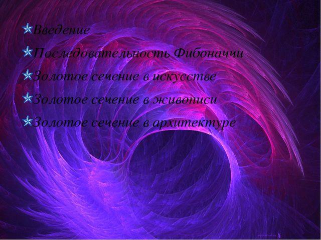 Введение Последовательность Фибоначчи Золотое сечение в искусстве Золотое сеч...