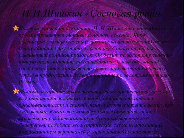 И.И.Шишкин «Сосновая роща» На этой знаменитой картине И. И. Шишкина с очевидн...