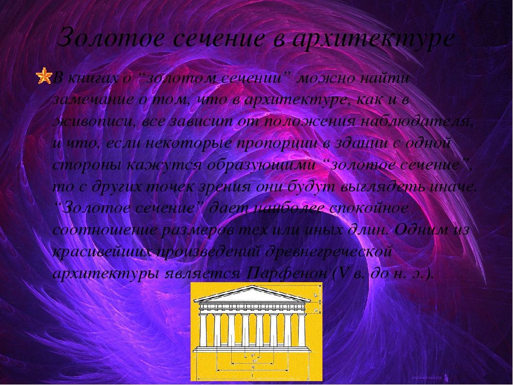 """Золотое сечение в архитектуре В книгах о """"золотом сечении"""" можно найти замеча..."""