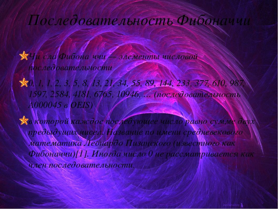 Последовательность Фибоначчи Чи́сла Фибона́ччи — элементы числовой последоват...