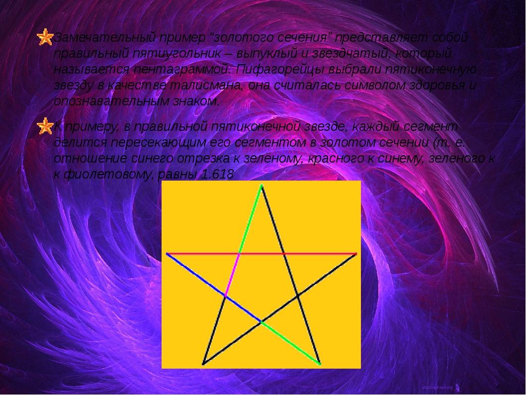 """Замечательный пример """"золотого сечения"""" представляет собой правильный пятиуго..."""