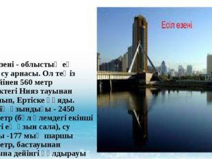 Есіл өзені- облыстың ең басты су арнасы. Ол теңіз деңгейінен 560 метр биікт