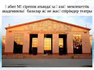 Ғабит Мүсірепов атындағы қазақ мемлекеттік академиялық балалар және жасөспірі