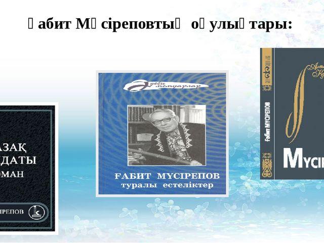 Ғабит Мүсіреповтың оқулықтары:
