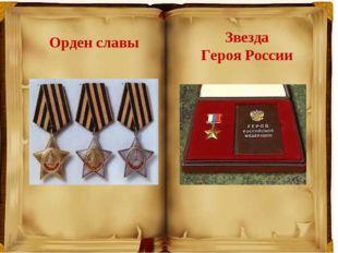 Орден славы Звезда Героя России
