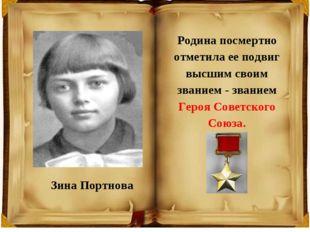 Зина Портнова Родина посмертно отметила ее подвиг высшим своим званием - зван