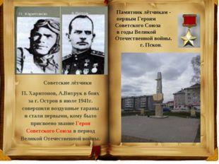 Советские лётчики П. Харитонов, А.Витрук в боях за г. Остров в июле 1941г. с