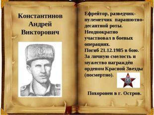 Ефрейтор, разведчик-пулеметчик парашютно-десантной роты. Неоднократно участво