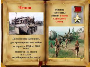 Чечня Две военные кампании, две кровопролитные войны за период с 1994 по 2000