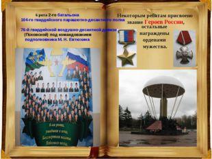 6 рота2-гобатальона104-го гвардейского парашютно-десантного полка76-й гва