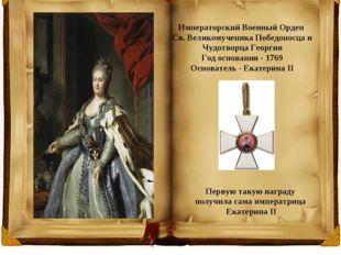 Императорский Военный Орден Св. Великомученика Победоносца и Чудотворца Георг