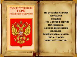На российском гербе изображён всадник - это Святой Георгий Победоносец, один