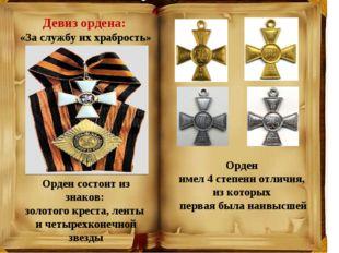 Орден имел 4 степени отличия, из которых первая была наивысшей Девиз ордена: