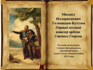 Русский полководец, генерал-фельдмаршал, святейший князь, герой Отечественной