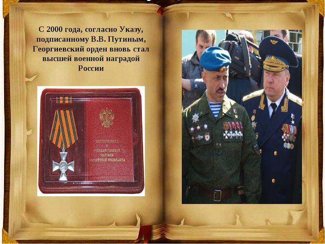 С 2000 года, согласно Указу, подписанному В.В. Путиным, Георгиевский орден вн...