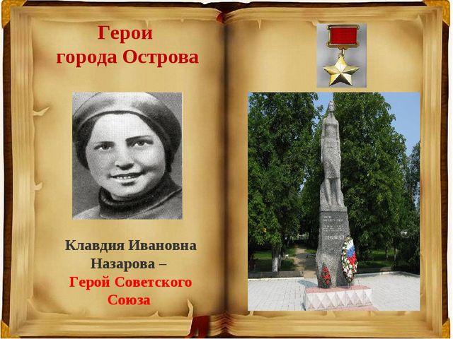 Герои города Острова Клавдия Ивановна Назарова – Герой Советского Союза