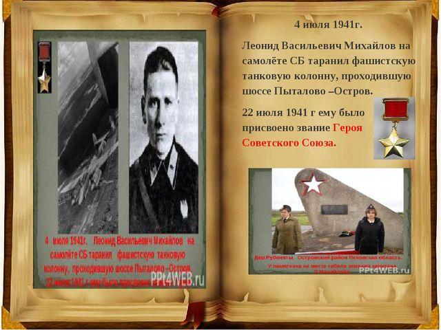 4 июля 1941г. Леонид Васильевич Михайлов на самолёте СБ таранил фашистскую та...