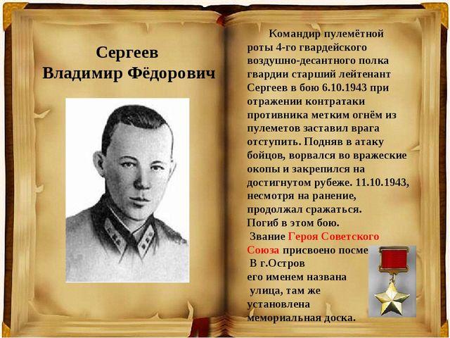 Сергеев Владимир Фёдорович  Командир пулемётной роты 4-го гвардейского...