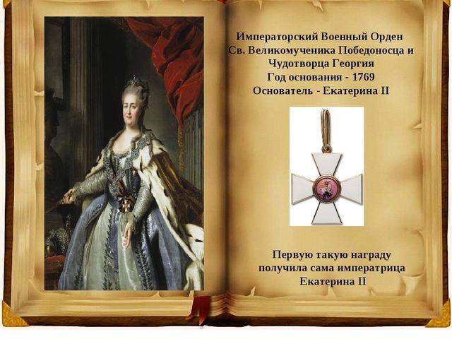 Императорский Военный Орден Св. Великомученика Победоносца и Чудотворца Георг...
