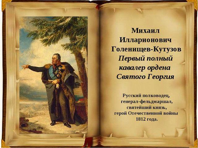 Русский полководец, генерал-фельдмаршал, святейший князь, герой Отечественной...