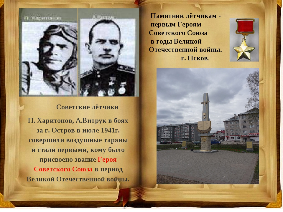 Советские лётчики П. Харитонов, А.Витрук в боях за г. Остров в июле 1941г. с...