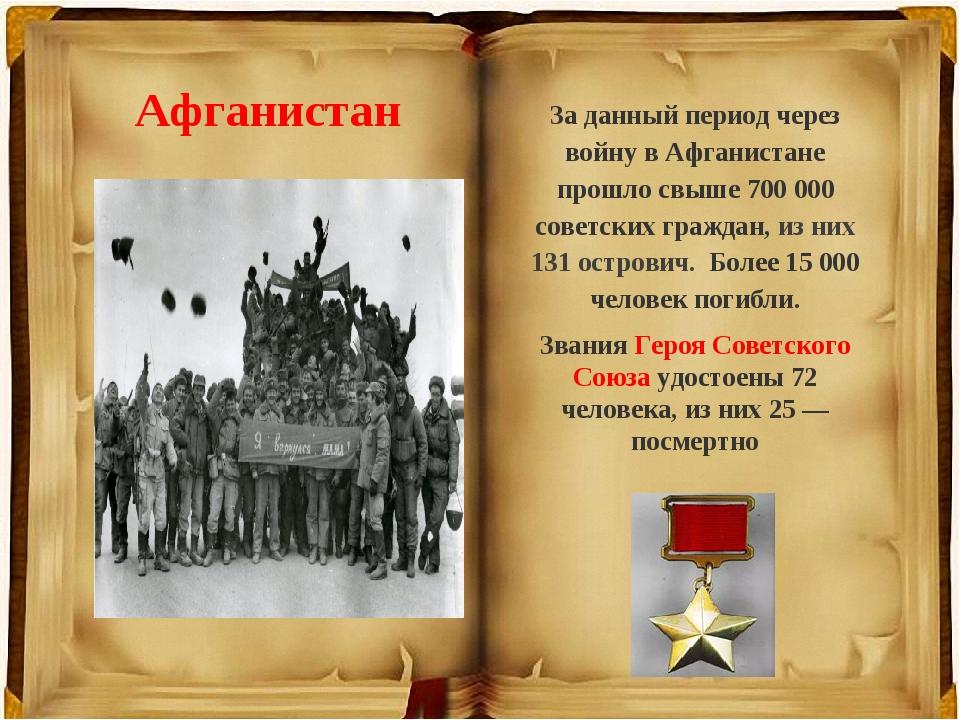 За данный период через войну в Афганистане прошло свыше 700 000 советских гра...