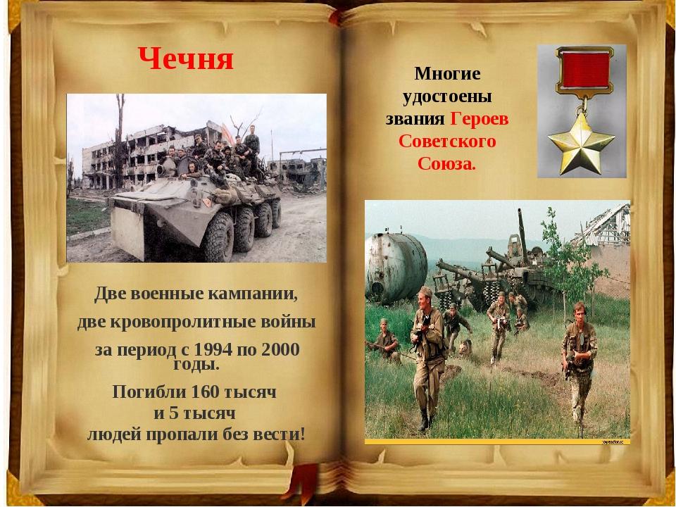 Чечня Две военные кампании, две кровопролитные войны за период с 1994 по 2000...