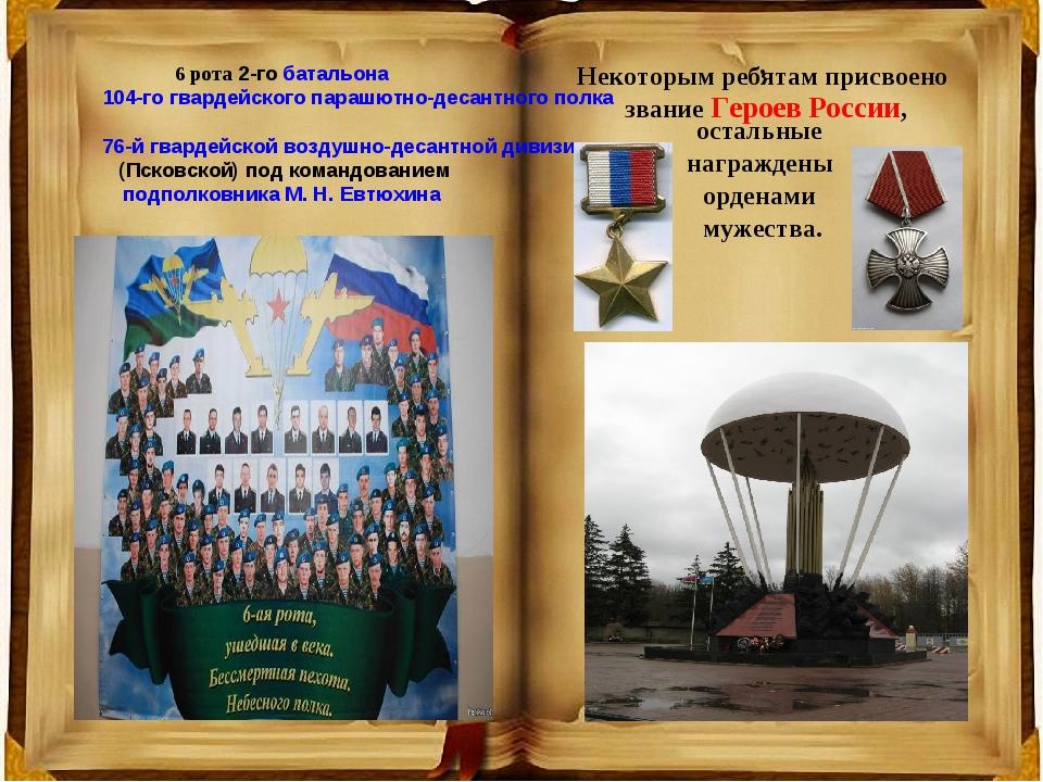 6 рота2-гобатальона104-го гвардейского парашютно-десантного полка76-й гва...