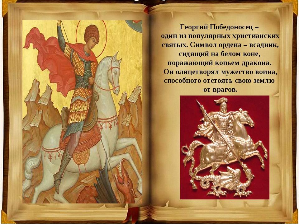 Георгий Победоносец – один из популярных христианских святых. Символ ордена –...