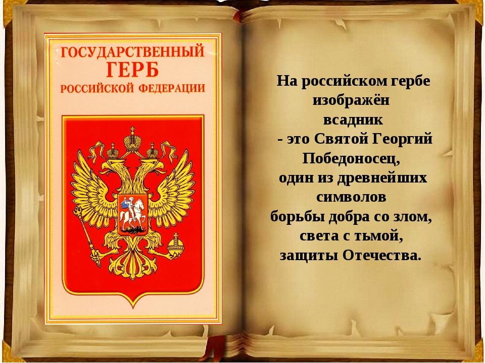 На российском гербе изображён всадник - это Святой Георгий Победоносец, один...