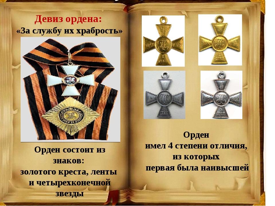 Орден имел 4 степени отличия, из которых первая была наивысшей Девиз ордена:...