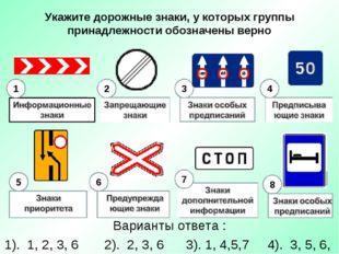 Укажите дорожные знаки, у которых группы принадлежности обозначены верно Вари