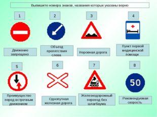 Движение запрещено Преимущество перед встречным движением Неровная дорога Пун