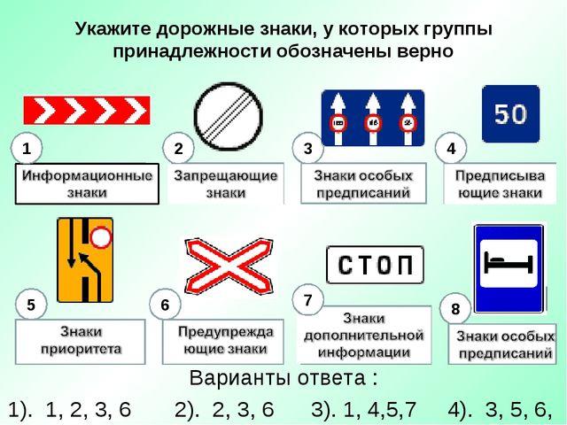 Укажите дорожные знаки, у которых группы принадлежности обозначены верно Вари...