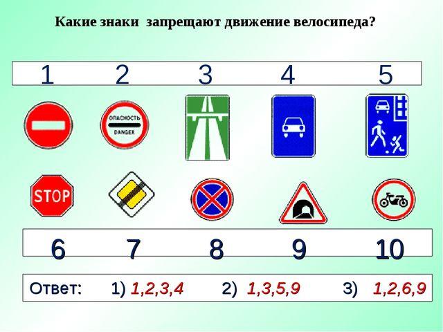 1 2 3 4 5 6 7 8 9 10 Какие знаки запрещают движение велосипеда? Ответ: 1) 1,2...
