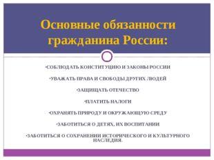 СОБЛЮДАТЬ КОНСТИТУЦИЮ И ЗАКОНЫ РОССИИ УВАЖАТЬ ПРАВА И СВОБОДЫ ДРУГИХ ЛЮДЕЙ ЗА