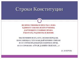 ВЕЛИЧЕСТВЕННЫ И ПРОСТЫ СЛОВА ЕДИНОГО ЗАКОНА ВСЕЙ ОТЧИЗНЫ, ДАРУЮЩЕГО ГЛАВНЫЕ П