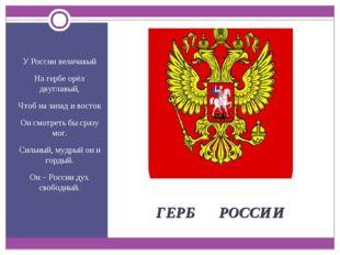 ГЕРБ РОССИИ У России величавый На гербе орёл двуглавый, Чтоб на запад и вост