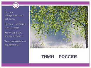 ГИМН РОССИИ Россия – священная наша держава, Россия – любимая наша страна. М