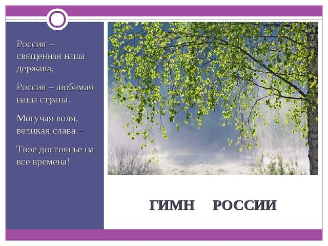 ГИМН РОССИИ Россия – священная наша держава, Россия – любимая наша страна. М...