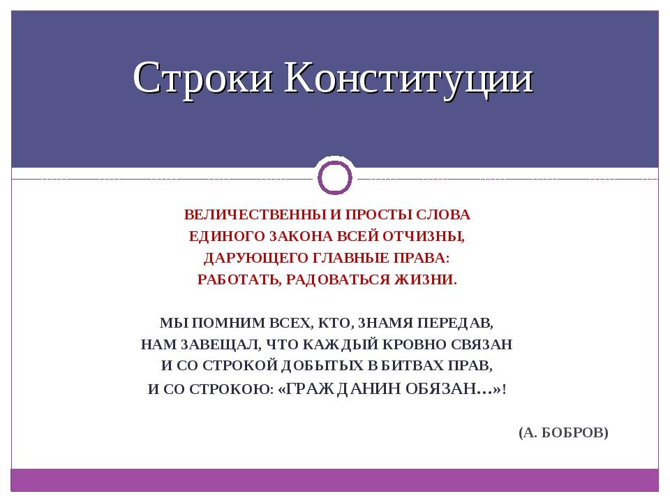 ВЕЛИЧЕСТВЕННЫ И ПРОСТЫ СЛОВА ЕДИНОГО ЗАКОНА ВСЕЙ ОТЧИЗНЫ, ДАРУЮЩЕГО ГЛАВНЫЕ П...